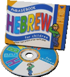 Hebrew for children + cd -