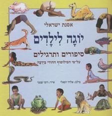 יוגה לילדים - סיפורים ותרגילים - אסנת ישראלי