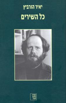 כל השירים - יאיר הורביץ