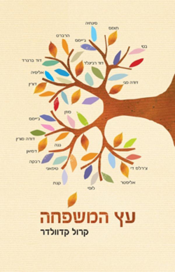 עץ המשפחה - קרול קדוולדר