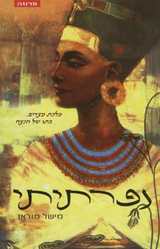נפרתיתי - רומן הסטורי - מישל מוראן