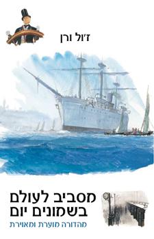 מסביב לעולם בשמונים יום - מהדורה מוערת ומאוירת / ז'ול ורן