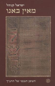 """מאין באנו - הצופן הגנטי של התנ""""ך - ישראל קנוהל"""