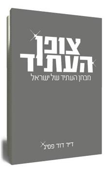 צופן העתיד - מבחן העתיד של ישראל - פרופ' דוד פסיג