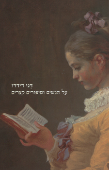 על הנשים וסיפורים קצרים - דני דידרו