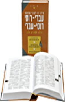 מילון דו לשוני שימושי עברי-רוסי רוסי-עברי - כולל תעתיק מלא -