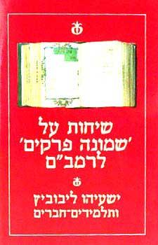 שיחות על שמונה פרקים לרמב'ם - ישעיהו ליבוביץ'