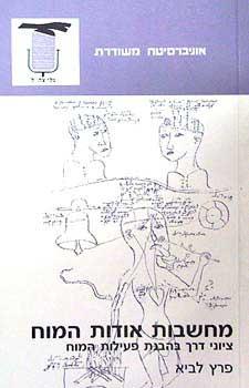 מחשבות אודות המוח - ציוני דרך בהבנת פעולות המוח - פרץ לביא