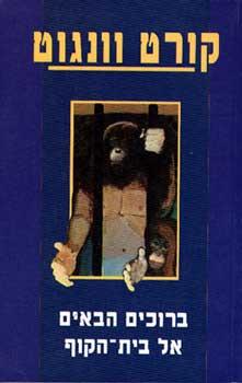 ברוכים הבאים אל בית הקוף - קורט וונגוט
