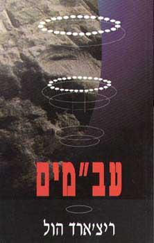 עב''מים - ריצ'ארד הול