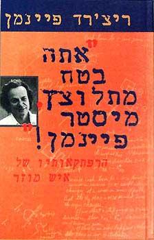 אתה בטח מתלוצץ מיסטר פיינמן! - הרפתקאותיו של איש מוזר כפי שסופרו לרלף לייטון - ריצ'רד פיינמן