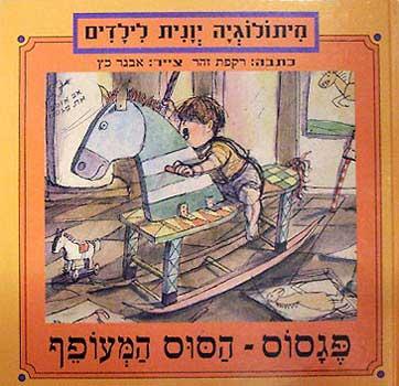 פגסוס - הסוס המעופף - מיתולוגיה יונית לילדים - רקפת זהר