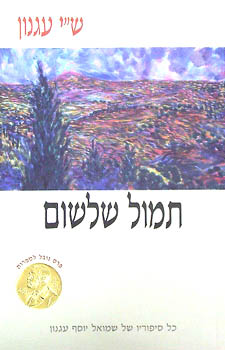 Image result for ‫תמול שלשום עגנון‬‎