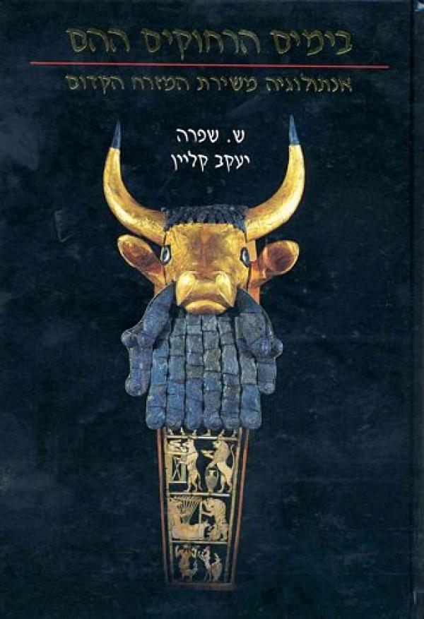 בימים הרחוקים ההם - אנתולוגיה משירת המזרח הקדום - ש. שפרה