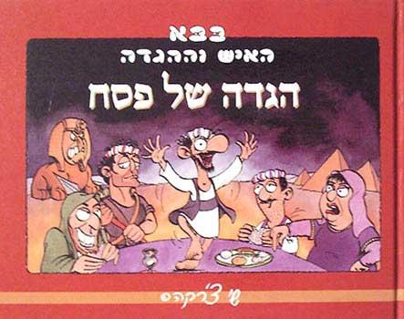בבא האיש וההגדה - הגדה של פסח - שי צ'רקה