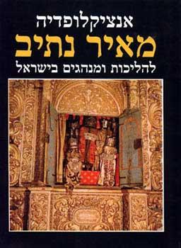 אנציקלופדיה מאיר נתיב - שלמה זלמן אריאל