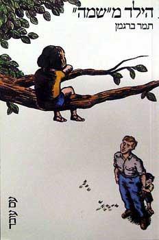 הילד משמה - תמר ברגמן