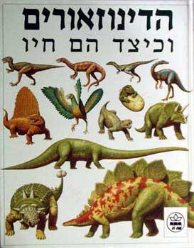 הדינוזאורים וכיצד הם חיו - סטיב פארקר