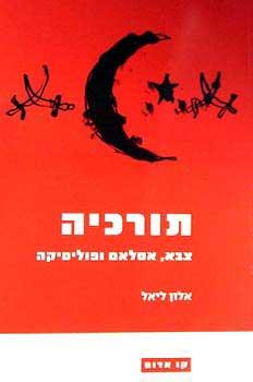 תורכיה, צבא, אסלאם ופוליטיקה - אלון ליאל