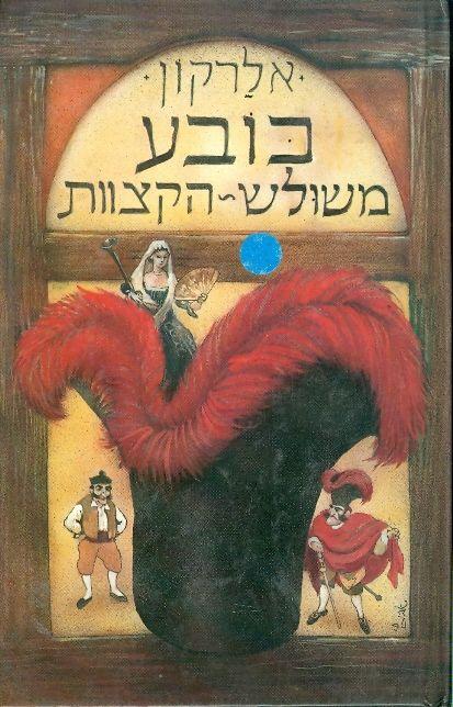 כובע משולש הקצוות - עברית: קאופמן-כרמון, עיטורים: נורמן טילבי - פ. א. אלרקון