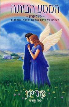המסע הביתה - סיפורם של מייקל תומאס ושבעת המלאכים - לי קרול