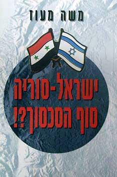 ישראל סוריה - סוף הסכסוך? - משה מעוז