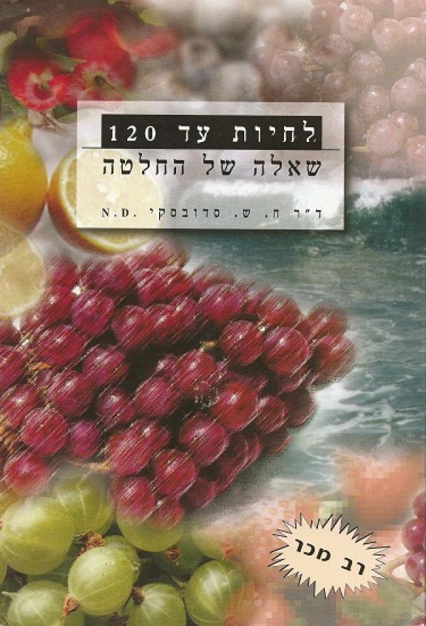 לחיות עד 120 - שאלה של החלטה - ד''ר ח.ש. סדובסקי N.D.