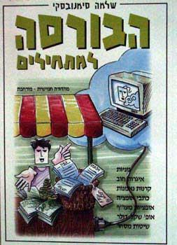 הבורסה למתחילים - מהדורה חמישית - מורחבת - שלמה סימנובסקי