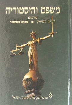 משפט והיסטוריה - ד.גוטוויין, מ.מאוטנר
