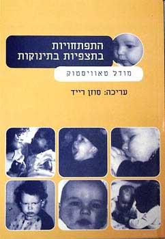 התפתחויות בתצפיות בתינוקות - מודל טאוויסטוק / סוזן רייך
