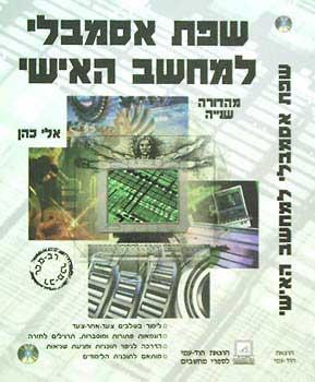 שפת אסמבלי למחשב האישי - מהדורה שני - אלי כהן