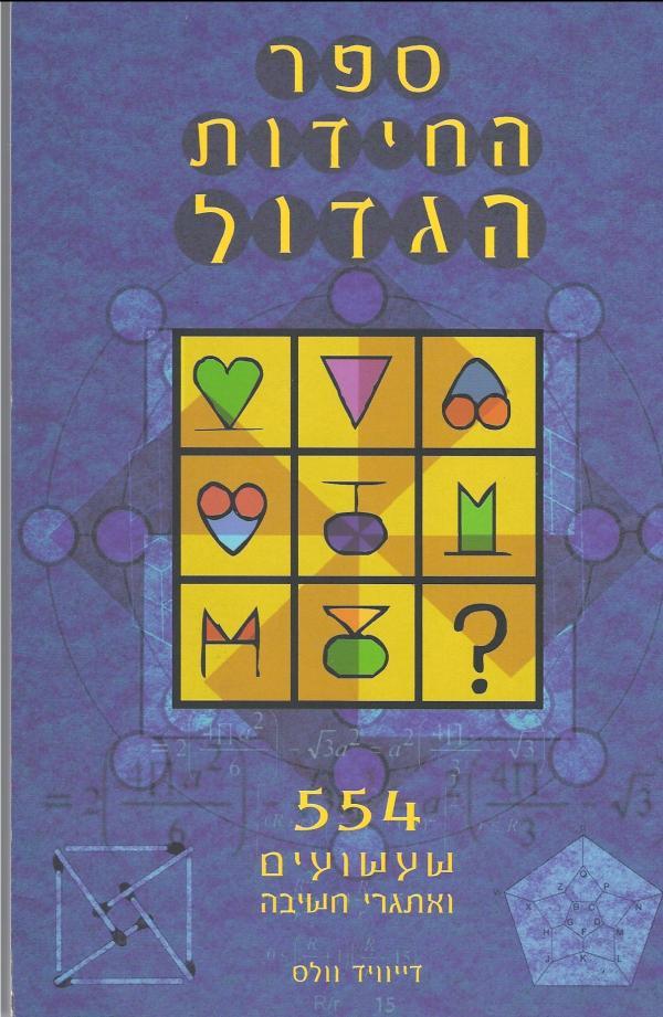 ספר החידות הגדול - 554שעשועים ואתגרי חשיבה - דיויד וולס