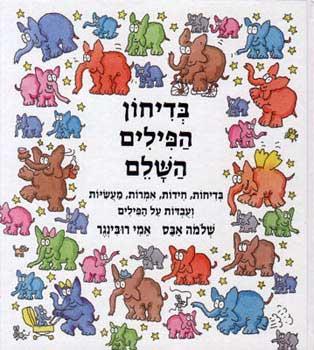 בדיחון הפילים השלם - שלמה אבס, אמי רובינגר