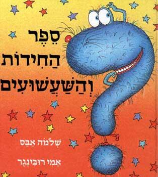 ספר החידות והשעשועים - שלמה אבס, אמי רובינגר