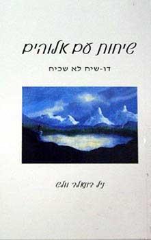 שיחות עם אלוהים 1 - דו-שיח לא שכיח - ניל דונאלד וולש