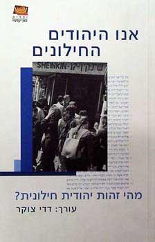 אנו היהודים החילונים - דדי צוקר
