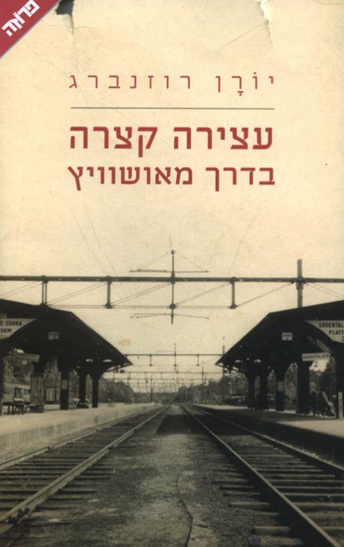 עצירה קצרה  - בדרך מאושוויץ - יורן רוזנברג