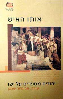 אותו האיש - יהודים מספרים על ישו - פרופ' אביגדור שנאן