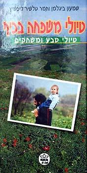 טיולי משפחה בכיף - טיולי טבע ומשחקי - שמעון ביגלמן, תמר טלשיר ליפשיץ