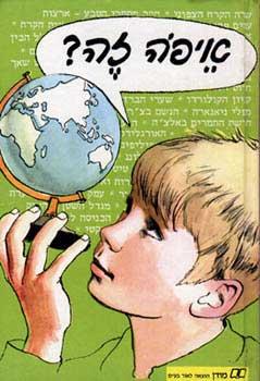 איפה זה - תשובות לשאלות בגיאוגרפיה -