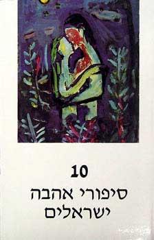 """10 סיפורי אהבה ישראלים - גוונים - מריצה רוסמן (מלביה""""ד)"""