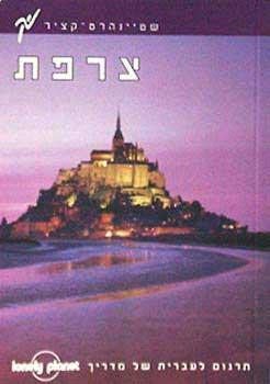 צרפת - מדריך שטיינהרט-קציר -
