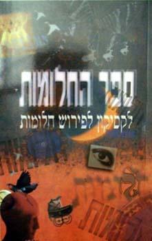 ספר החלומות - לקסיקון לפירוש חלומות - יהודית סבזרו