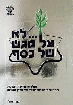 לא על מגש של כסף - אטלס - יהודה ואלך