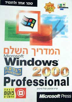 המדריך השלם - windows 2000 professi / קרייג סטינסון, קרל סייכרט
