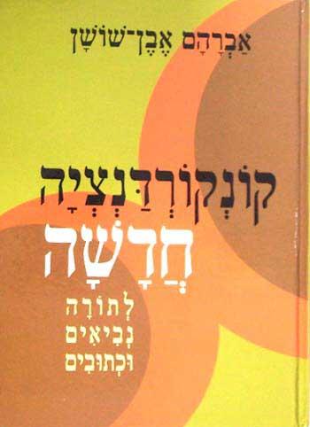 קונקורדנציה חדשה לתורה נביאים וכתובים - אברהם שושן