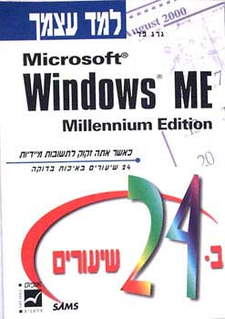 Windows me - גרג פרי