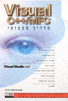 Visual c++/mfc - מאיר סלע