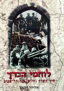 """לוחמי הכרך - חיל השדה (חי""""ש) של תל-אביב - ד""""ר אליהו הראל"""