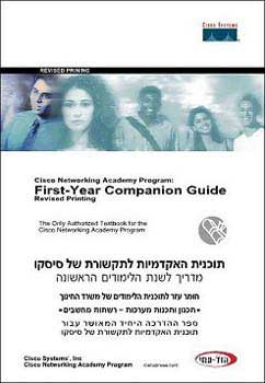 Cisco networking academy program / ת
